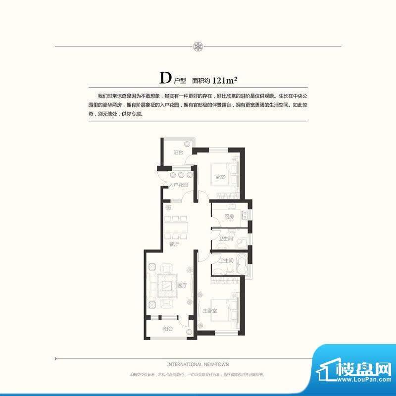 国际新城D户型图1面积:121.00m平米