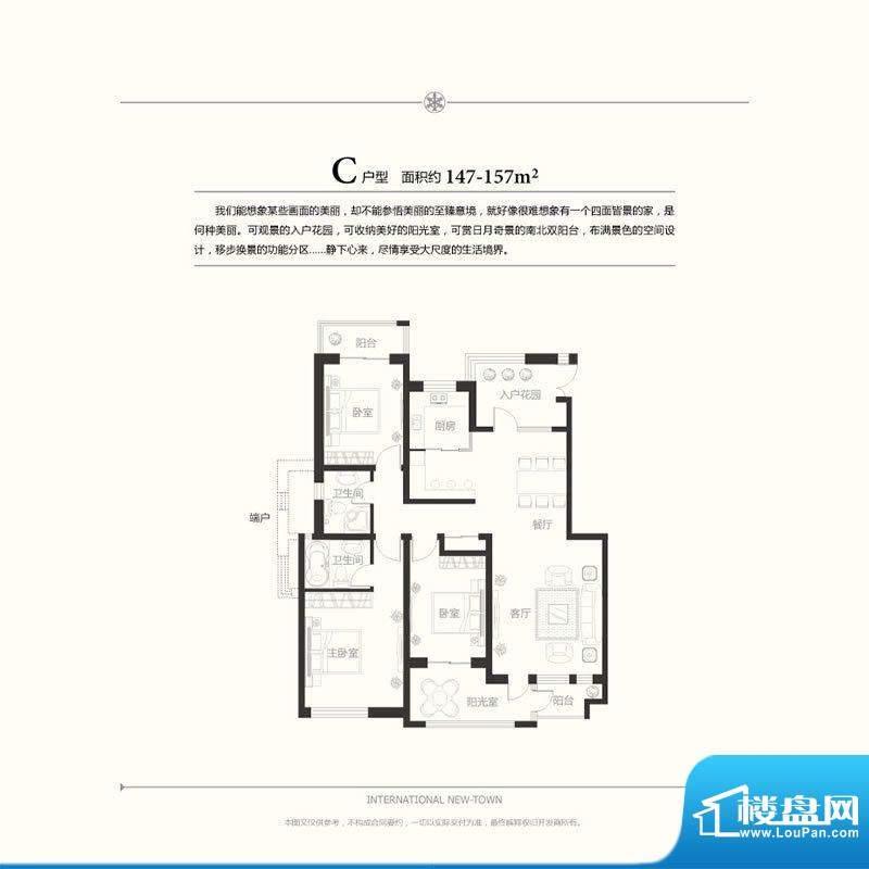 国际新城C户型图1面积:140.00m平米