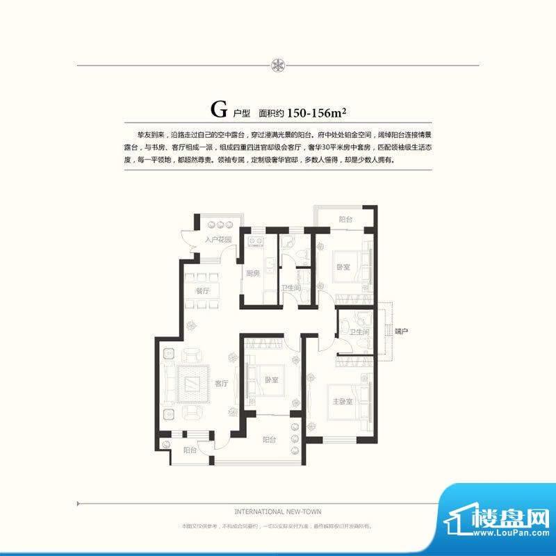 国际新城G户型图 3室面积:153.00m平米