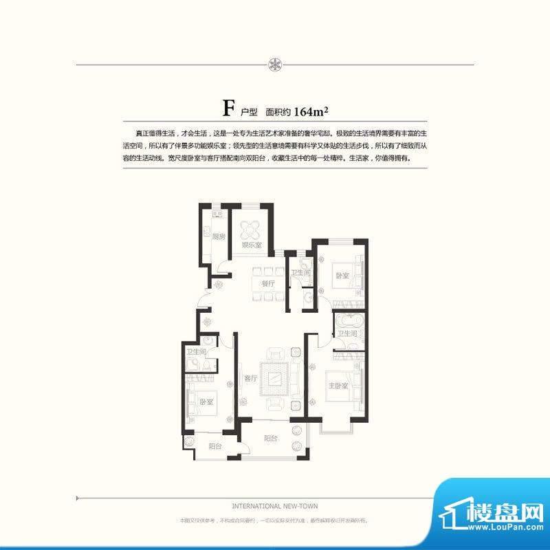 国际新城F户型图1面积:164.00m平米