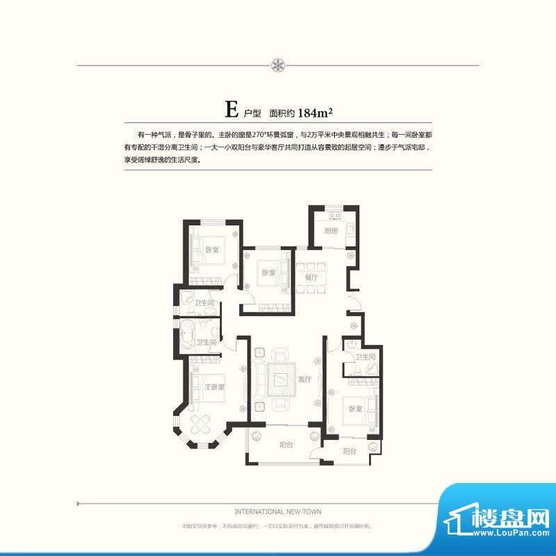 国际新城E户型图1面积:184.00m平米