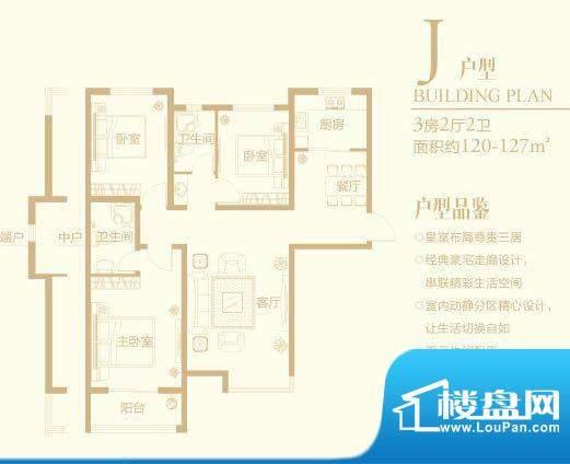 国际新城J户型图 3室面积:127.00m平米