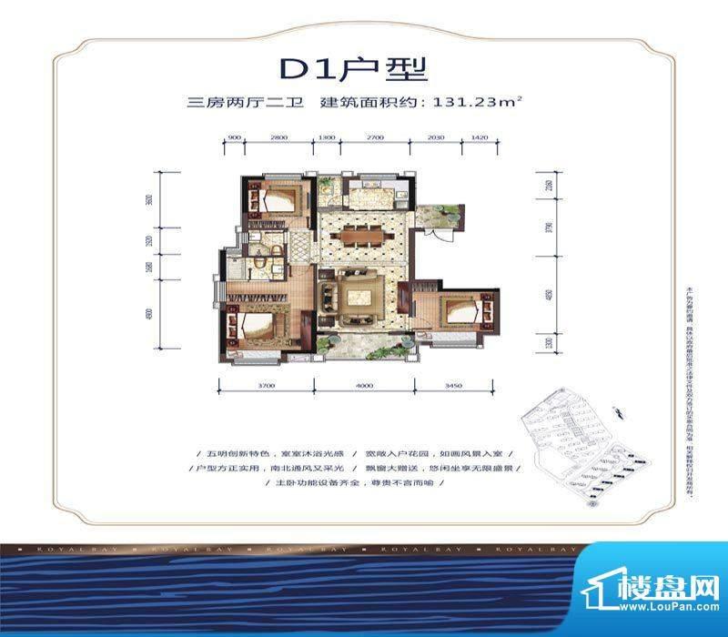 中珠·辽河新城户型面积:131.23m平米