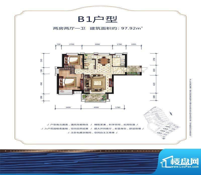 中珠·辽河新城户型面积:97.92m平米