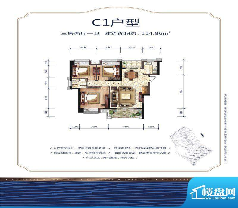 中珠·辽河新城户型面积:114.86m平米
