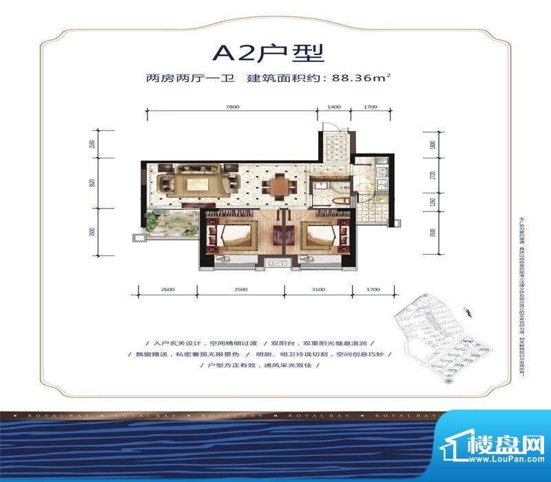 中珠·辽河新城户型面积:88.36m平米