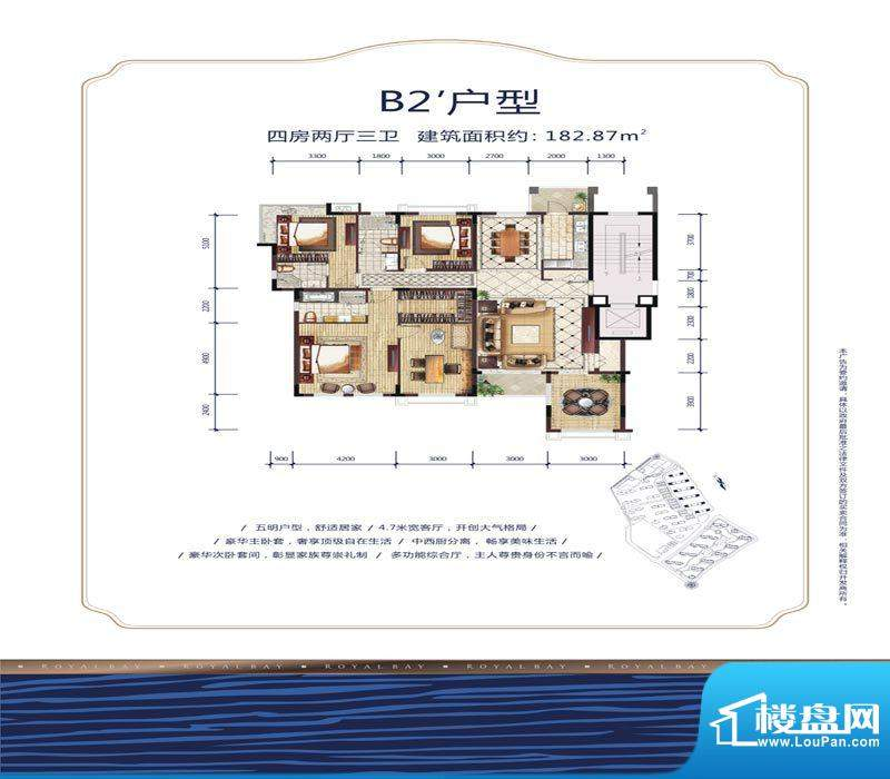 中珠·辽河新城户型面积:182.87m平米