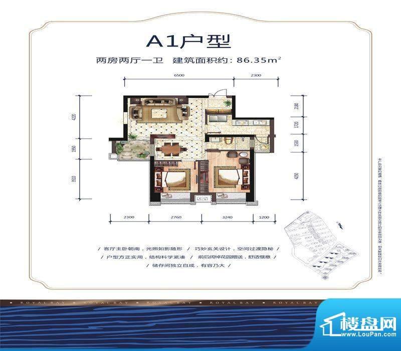 中珠·辽河新城户型面积:86.35m平米