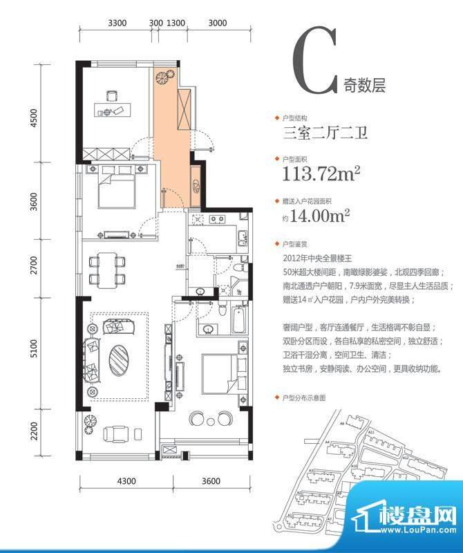天力水榭春城C奇数层面积:113.72m平米
