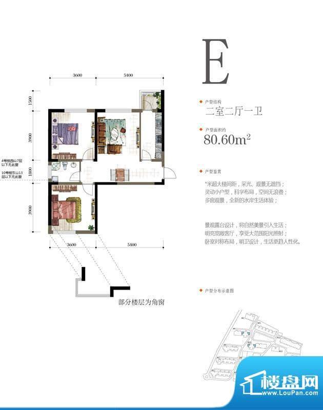 天力水榭春城E户型 面积:80.60m平米