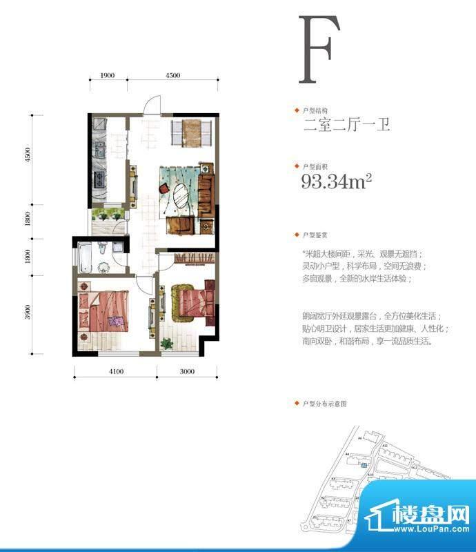 天力水榭春城F户型 面积:93.34m平米