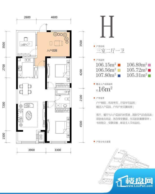 天力水榭春城H户型 面积:106.15m平米
