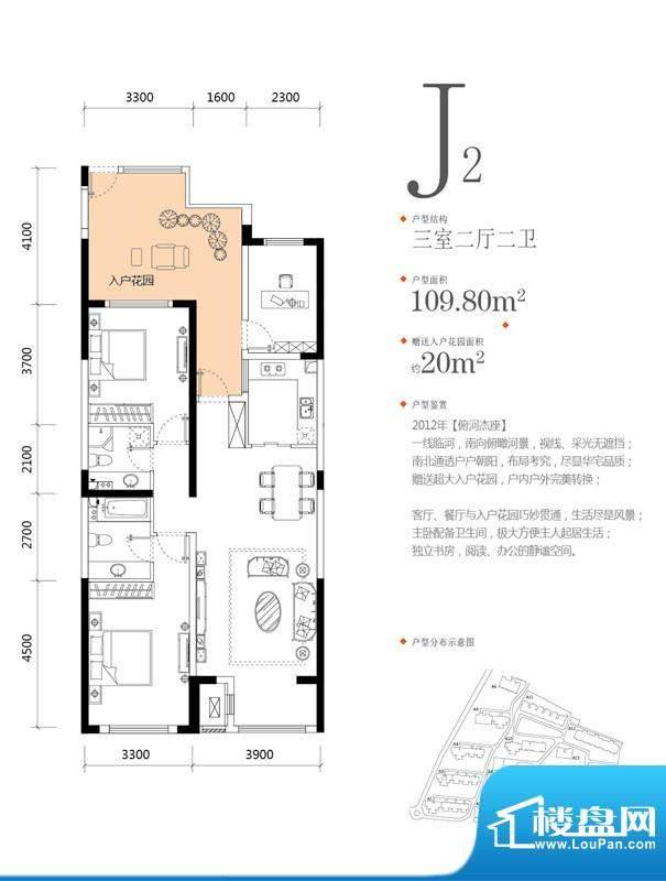 天力水榭春城J2户型面积:109.80m平米