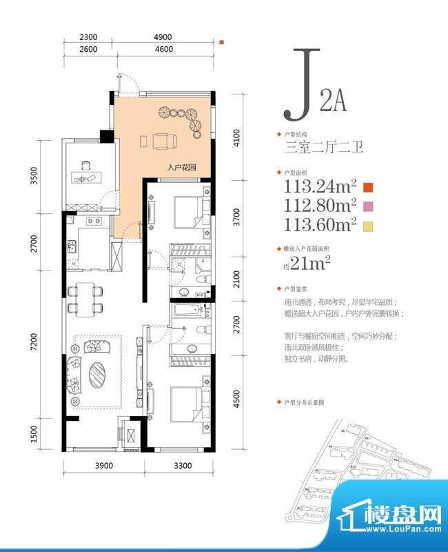 天力水榭春城J2A 3室面积:113.24m平米