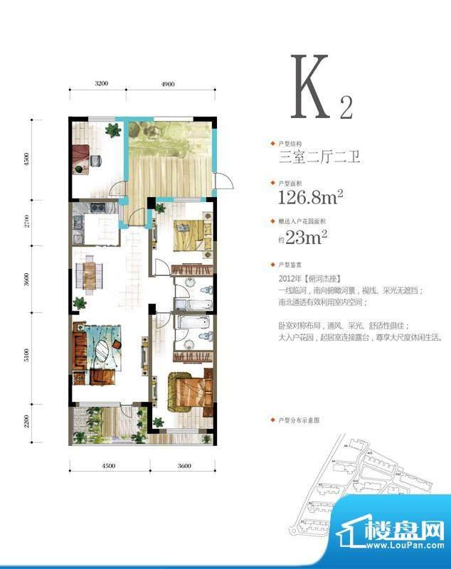 天力水榭春城K2户型面积:126.80m平米