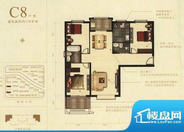 麒麟湾C8户型图 3室面积:126.00m平米