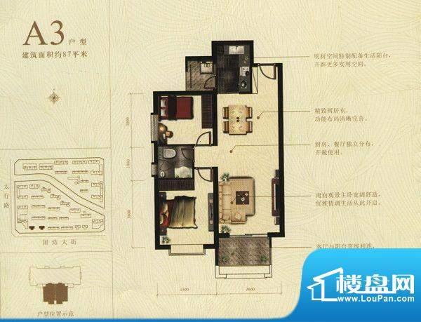 麒麟湾A3户型图 2室面积:87.00m平米