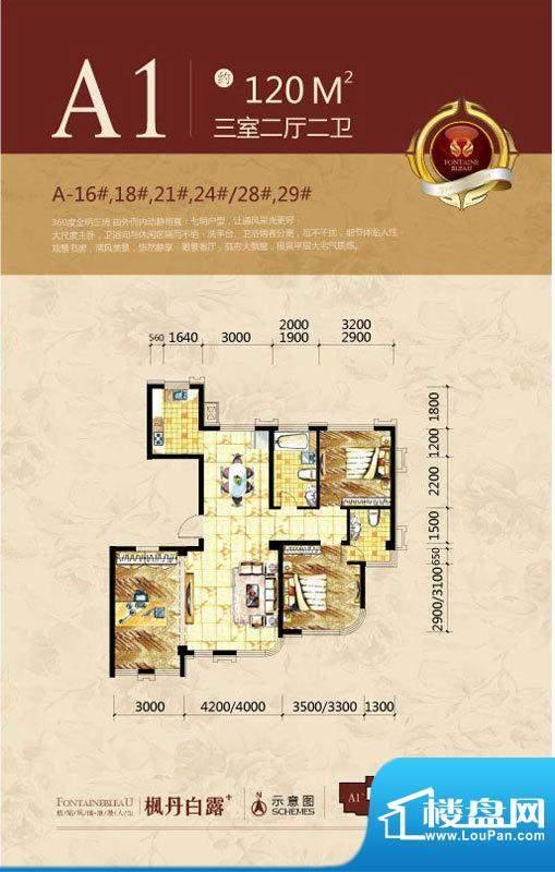 枫丹白露A1三室两厅面积:120.00m平米