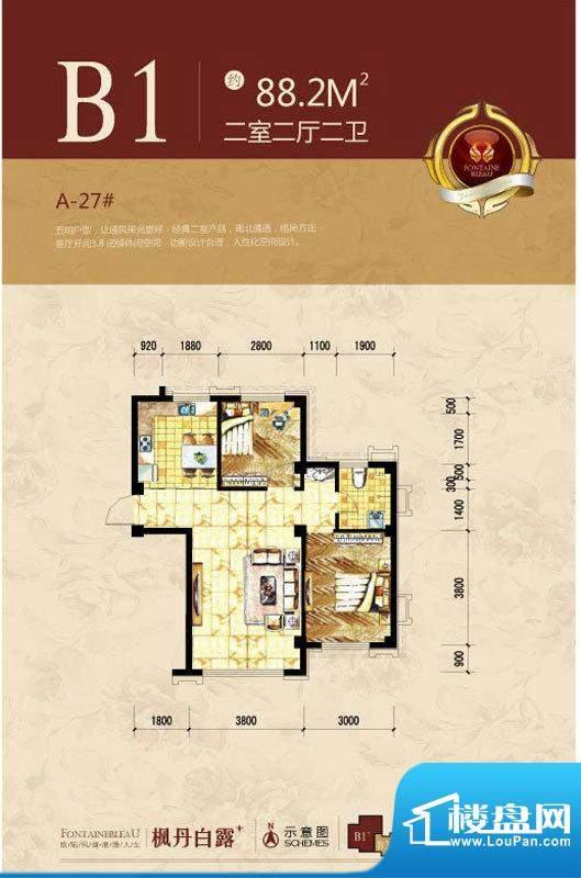 枫丹白露B1二室二厅面积:88.20m平米