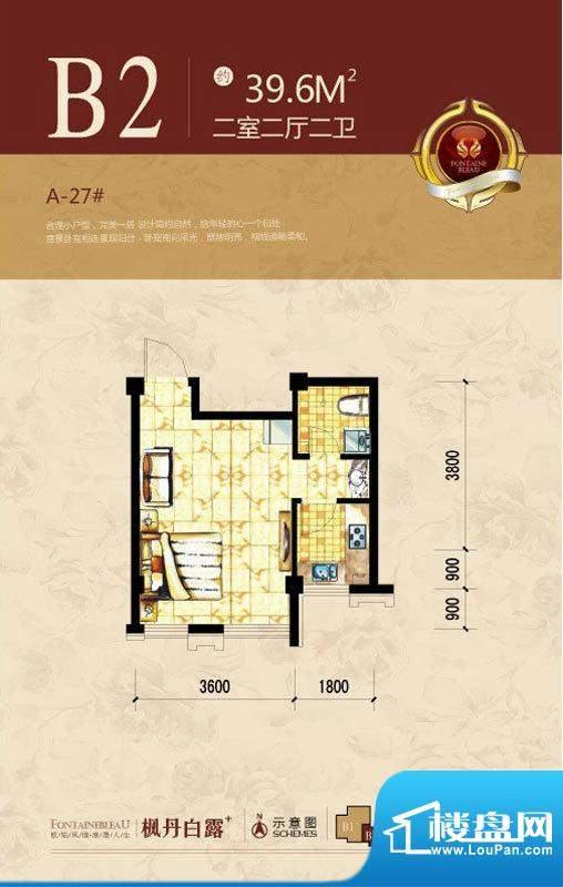 枫丹白露B2二室二厅面积:39.60m平米