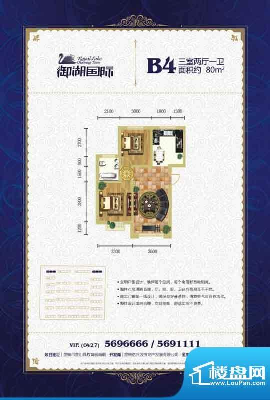御湖国际户型图 3室面积:80.00m平米