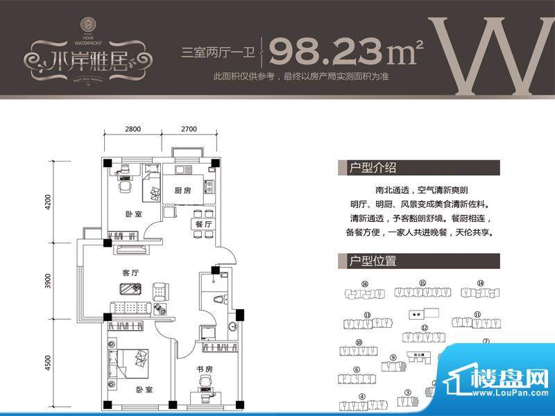 水岸雅居W户型 3室2面积:98.23m平米