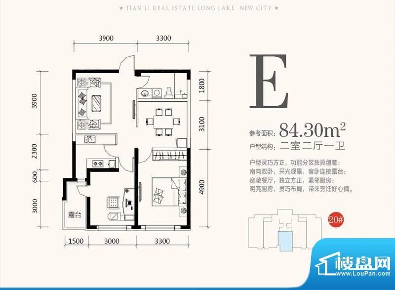长湖新城84.30平 2室面积:84.30m平米