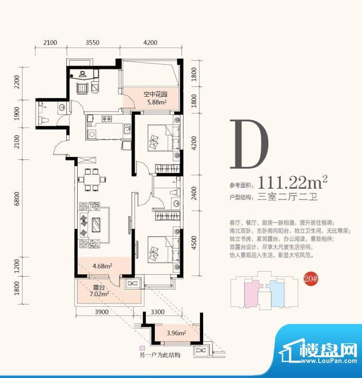 长湖新城111.22平 3面积:111.22m平米