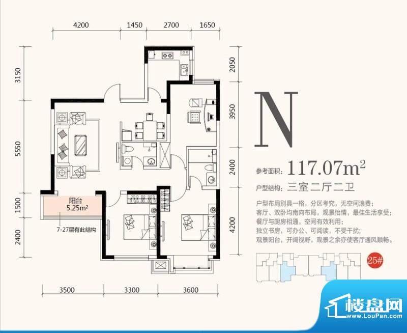 长湖新城117.07平3室面积:117.07m平米