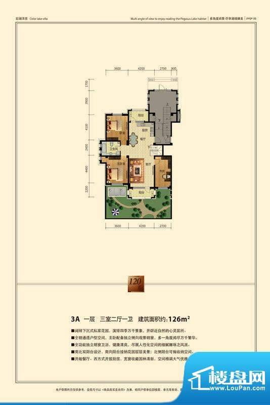 南湖公园3A 一层 3室面积:126.00m平米