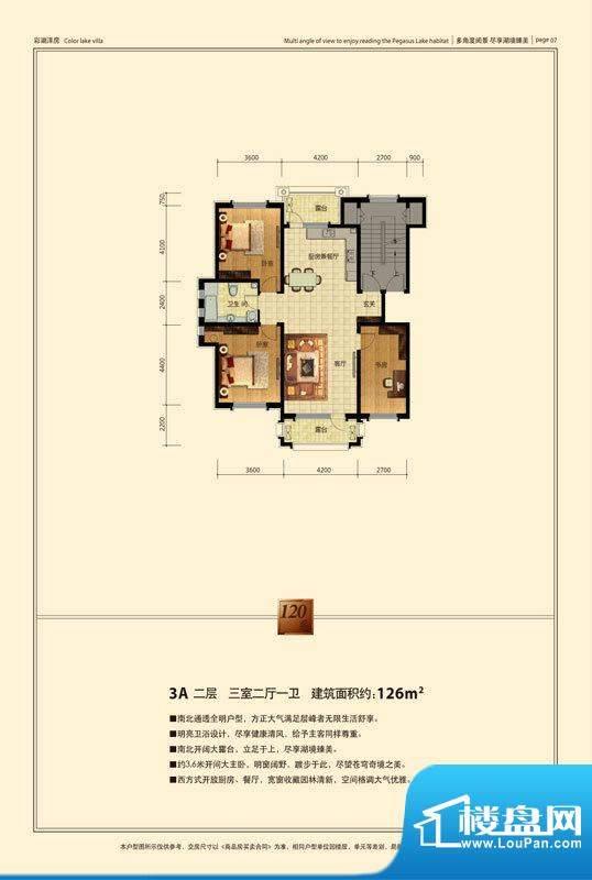 南湖公园3A 二层 3室面积:126.00m平米