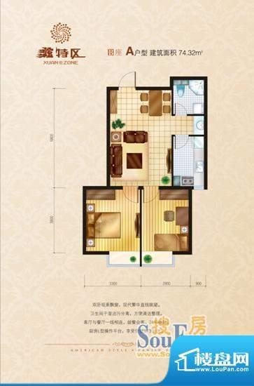 炫特区B栋A户型 2室面积:74.32m平米