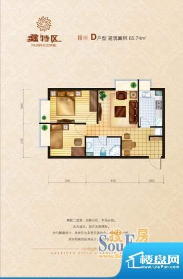 炫特区B栋D户型 2室面积:65.74m平米