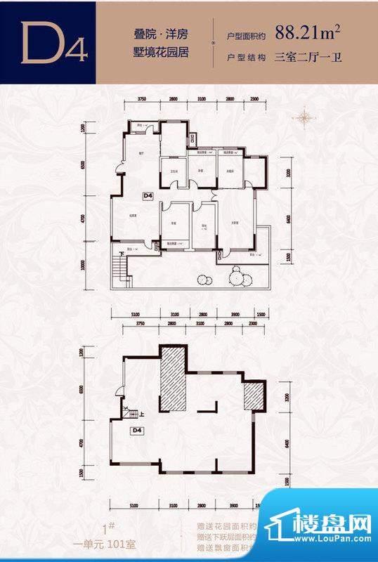 爱顿·国际城洋房1#面积:88.21m平米