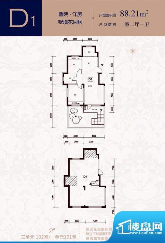 爱顿·国际城洋房2#面积:88.21m平米
