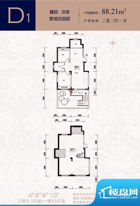 爱顿·国际城洋房4#面积:88.21m平米