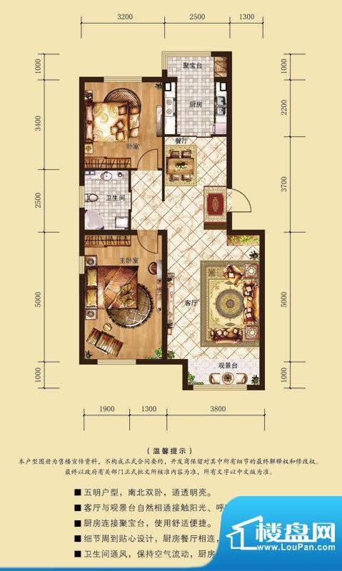 源隆·清华园户型单面积:88.35m平米