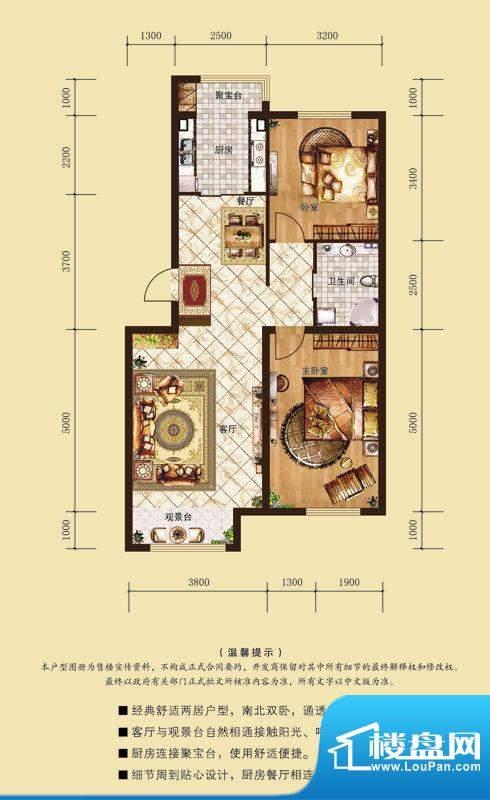 源隆·清华园户型单面积:87.86m平米