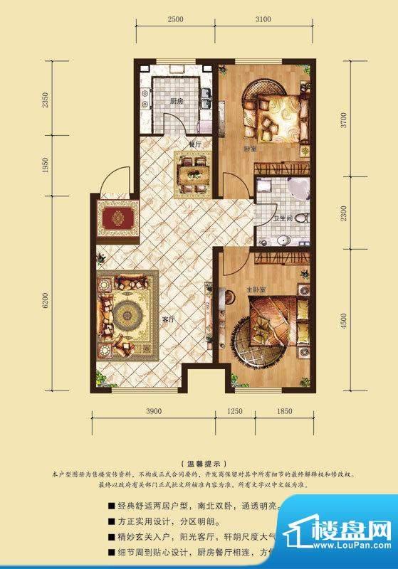 源隆·清华园户型单面积:85.99m平米