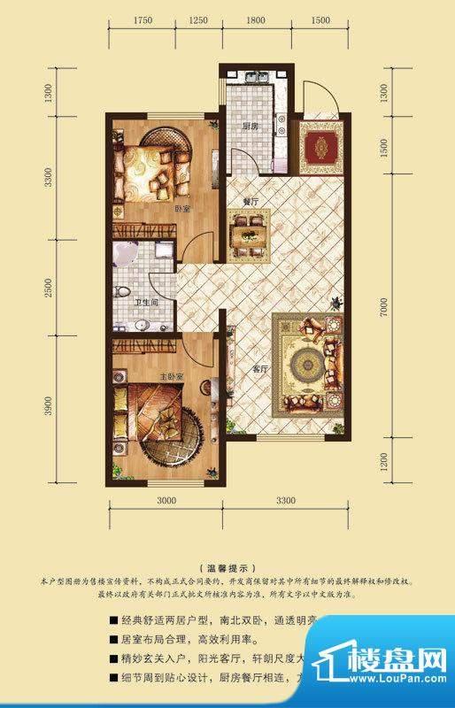 源隆·清华园户型单面积:79.31m平米