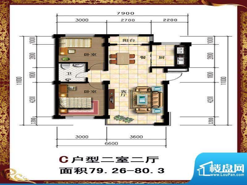 盛丰·清华苑C户型-面积:79.26m平米