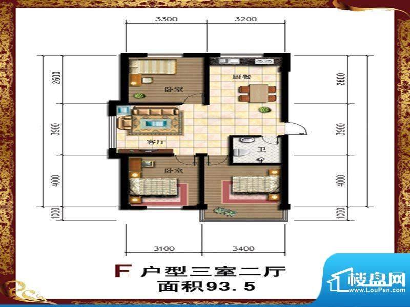 盛丰·清华苑F户型9面积:93.00m平米