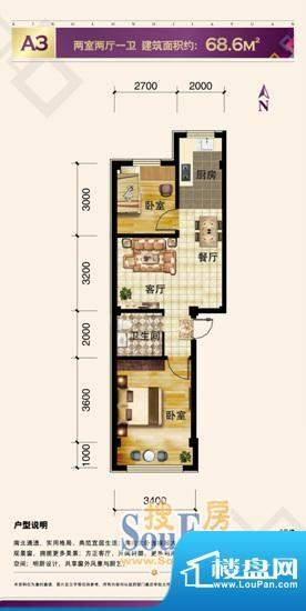兴隆家园A3 面积:0.00m平米