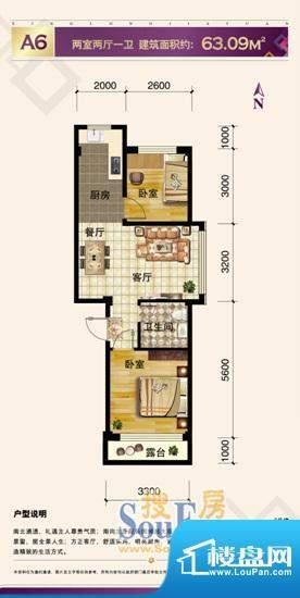 兴隆家园A6 面积:0.00m平米