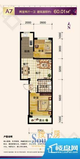 兴隆家园A7 面积:0.00m平米