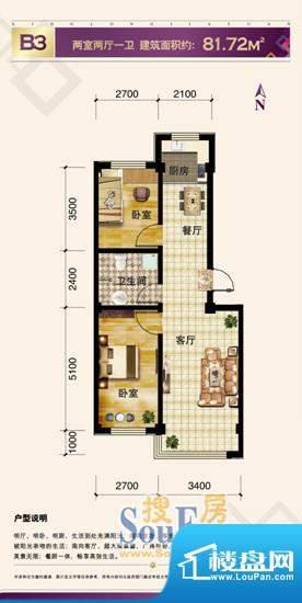 兴隆家园B3 面积:0.00m平米