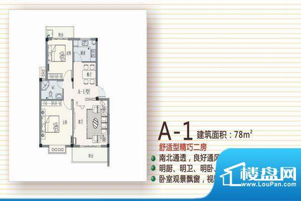 天元·翰林尊府A1户面积:0.00m平米