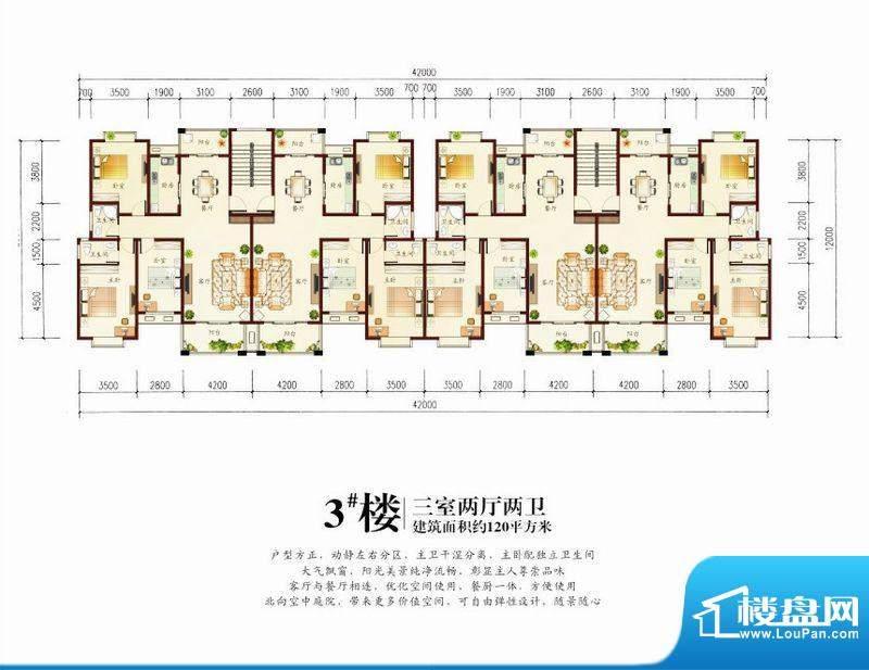 水恋书香3#楼户型 3面积:120.00m平米