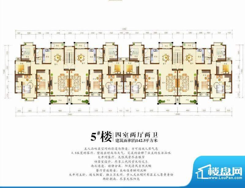 水恋书香5#楼户型 4面积:142.50m平米