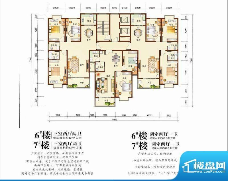 水恋书香6#7#楼户型面积:0.00m平米
